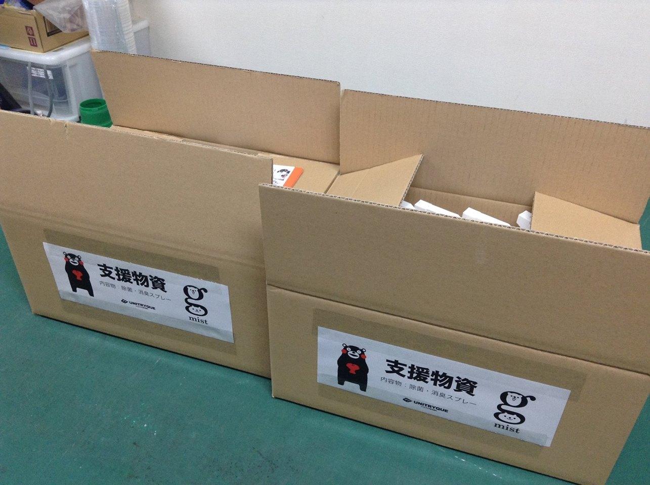 熊本地震 支援物資