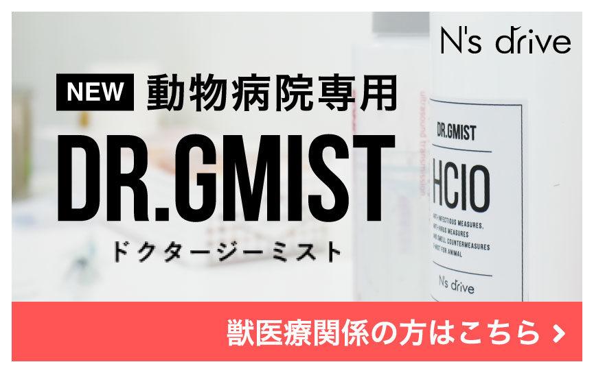 動物病院専用 次亜塩素酸水  DR.GMIST(ドクタージーミスト)