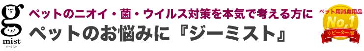 ペット用消臭スプレー【ジーミスト】