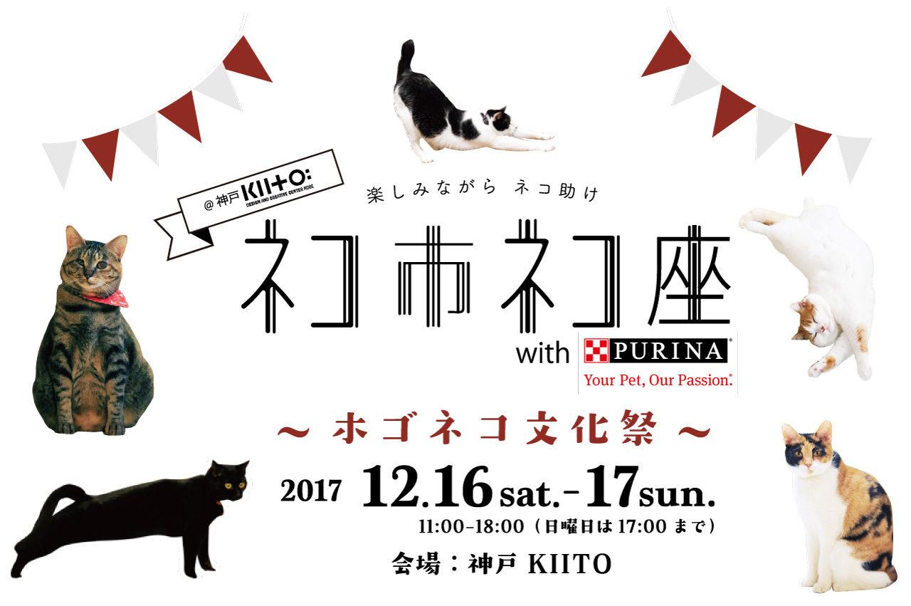 ネコ市ネコ座神戸@KIITO』イベントにペット用ジーミストを出店します