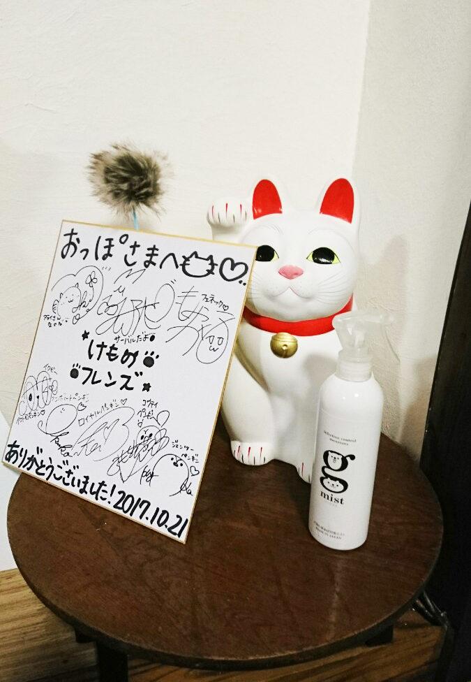 ケモノフレンズのサインと招き猫が「おいでおいで〜」