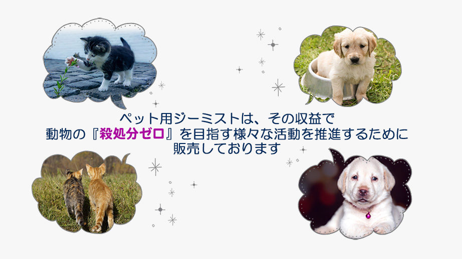 ペット用ジーミストは、その収益で動物の『殺処分ゼロ』を目指す様々な活動を推進するために販売しております。