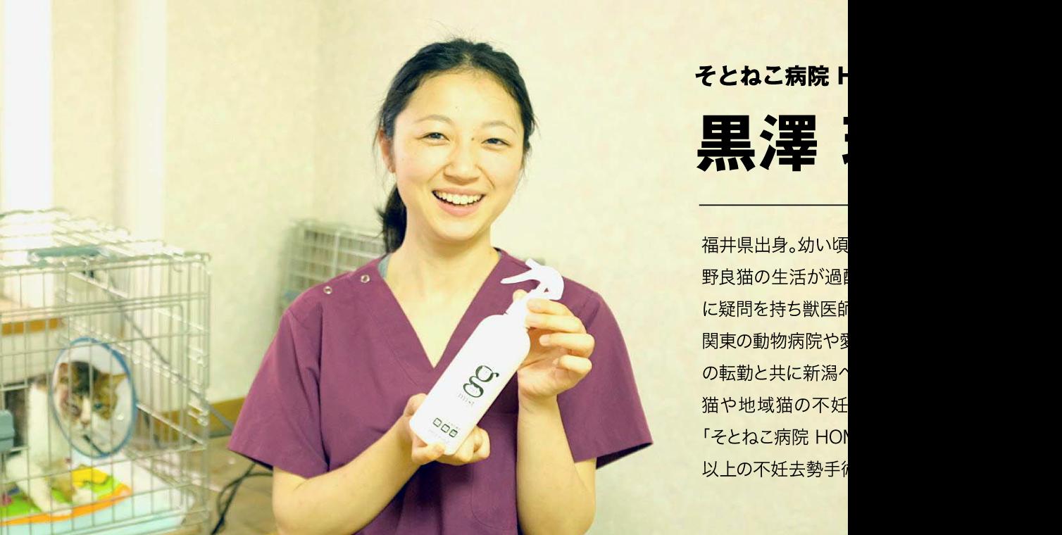 「そとねこ病院 HOME」 黒澤理紗先生